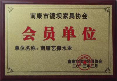 艺森木业德赢体育app镜坝家具协会会员单位